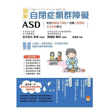 圖解自閉症類群障礙ASD :  有效發揮孩子潛能.改善人際關係及生活自理能力 /