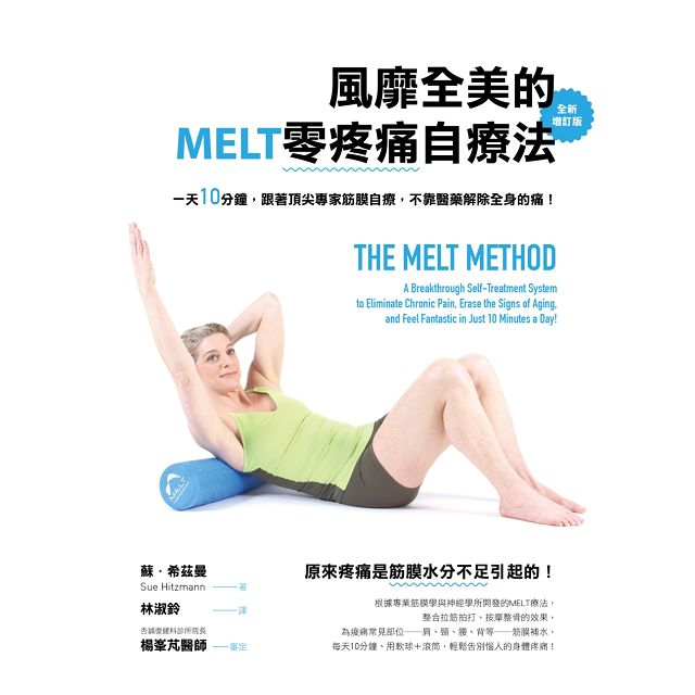 風靡全美的MELT零疼痛自療法(全新增訂版):一天10分鐘,跟著頂尖專家筋膜自療,不靠醫藥解除全身的痛!