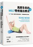 風靡全美的MELT零疼痛自療法(全新增訂版):一天10分鐘,跟著頂尖專家筋膜自療,不靠醫藥解除全