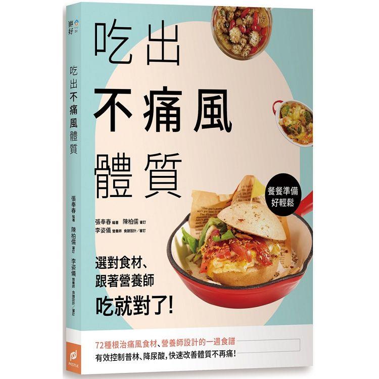 吃出不痛風體質:選對食材、跟著營養師吃就對了!