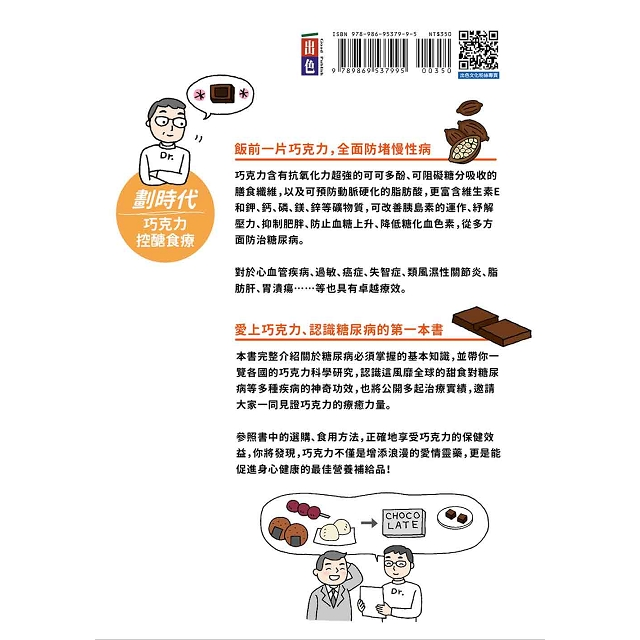 吃巧克力控制糖尿病:每日25公克黑巧克力,讓你降低糖化血色素、促進胰島素分泌、紓解壓力