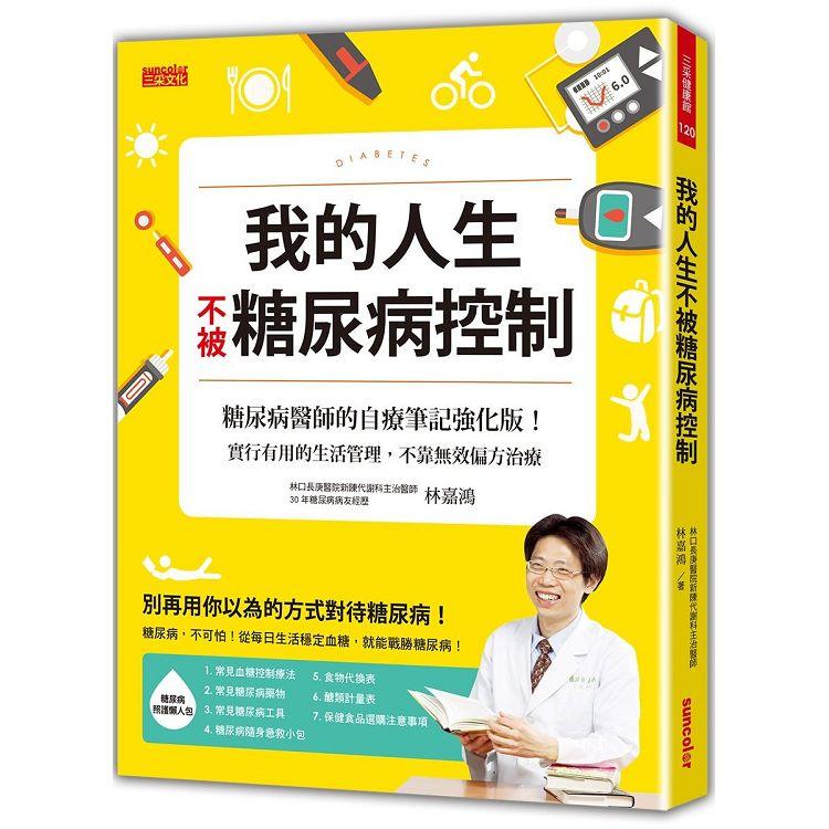 我的人生不被糖尿病控制:糖尿病醫師的自療筆記強化版!實行有用的生活管理,不靠無效偏方治療