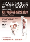肌肉激痛點速查圖典:人體解剖全書附冊