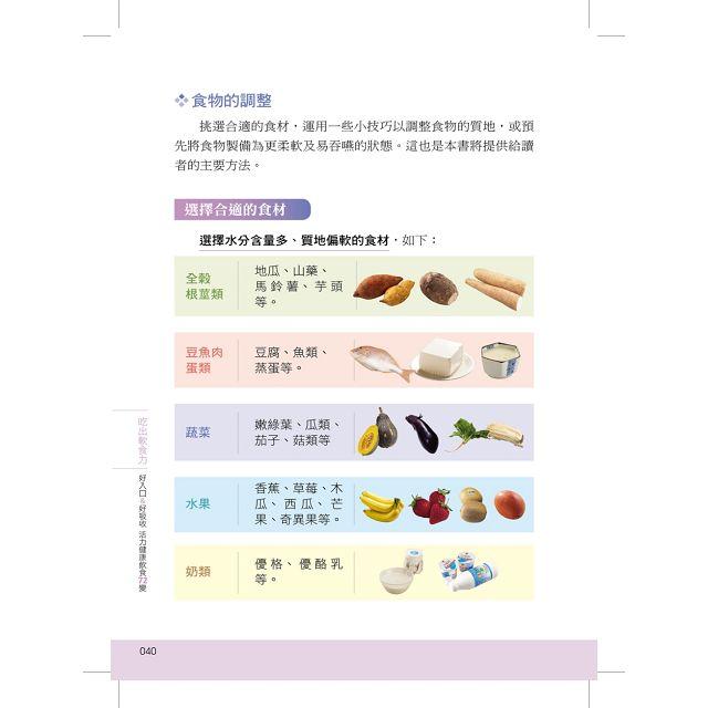 吃出軟食力【修訂版】