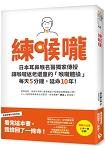 練喉嚨:日本耳鼻喉名醫獨家傳授讓喉嚨返老還童的「喉嚨體操」,每天5分鐘,延命10年!