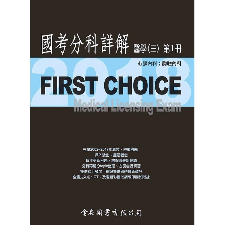 First Choice國考分科詳解-醫學(三)第1冊-2018