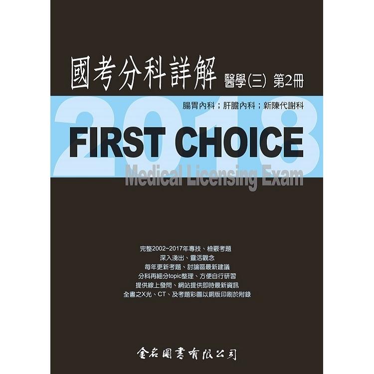 First Choice國考分科詳解-醫學(三)第2冊-2018