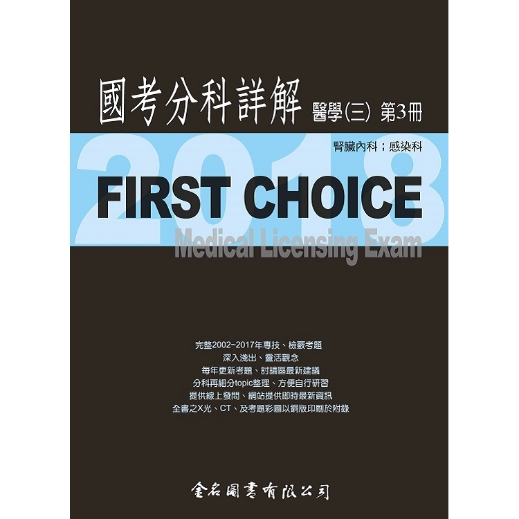 First Choice國考分科詳解-醫學(三)第3冊-2018