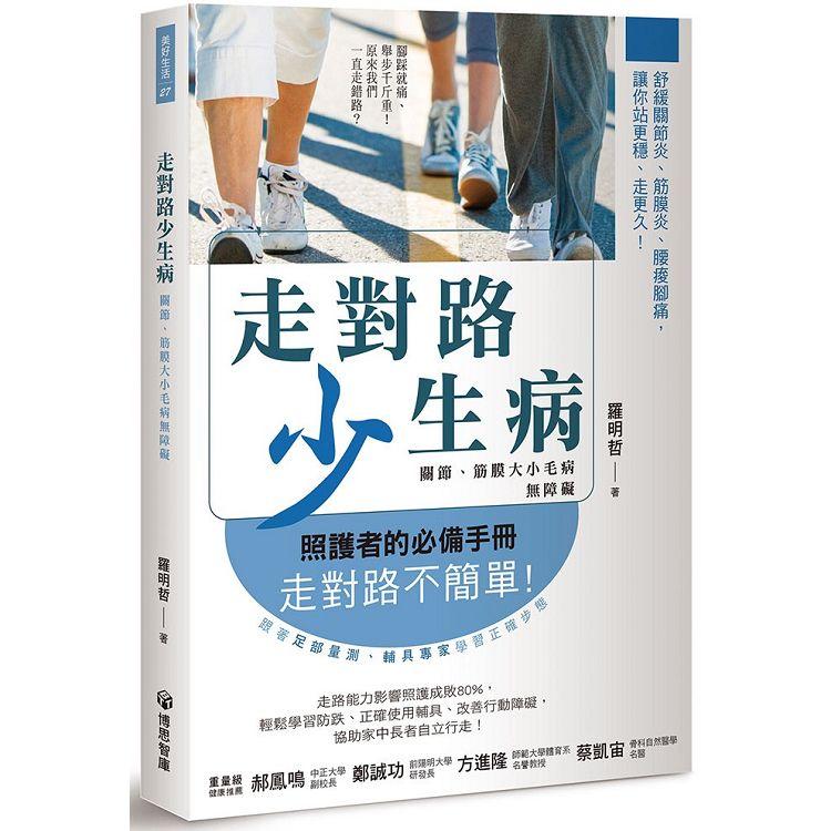 走對路少生病—關節、筋膜大小毛病無障礙