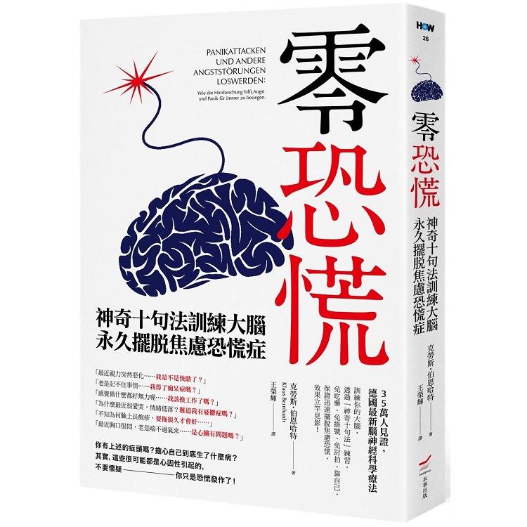 零恐慌!神奇十句法訓練大腦永久擺脫焦慮恐慌症