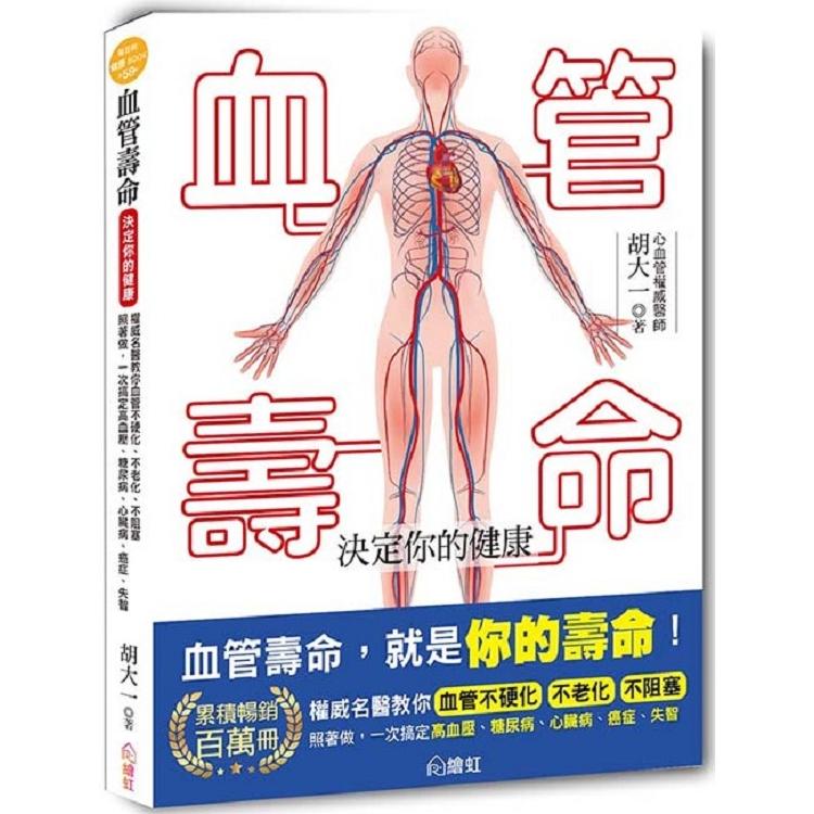 血管壽命決定你的健康:權威名醫教你血管不硬化、不老化、不阻塞,照著做,一次搞定高血壓、糖尿病、心臟病