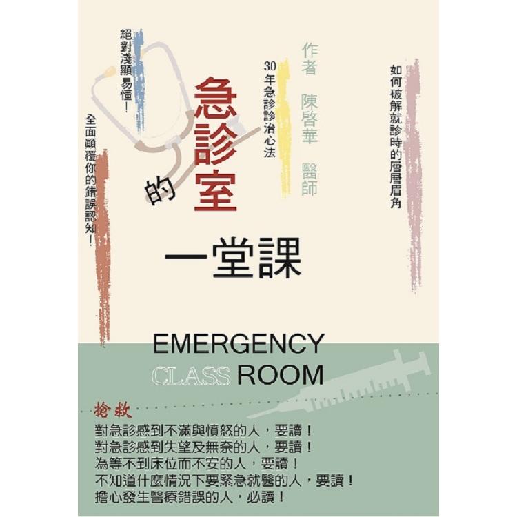 急診室的一堂課