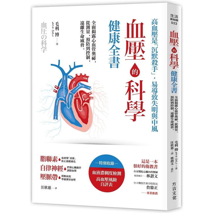 血壓的科學健康全書