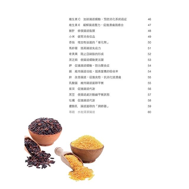 腸保健康:精選食材+調整飲食習慣,超簡單的腸道保健法