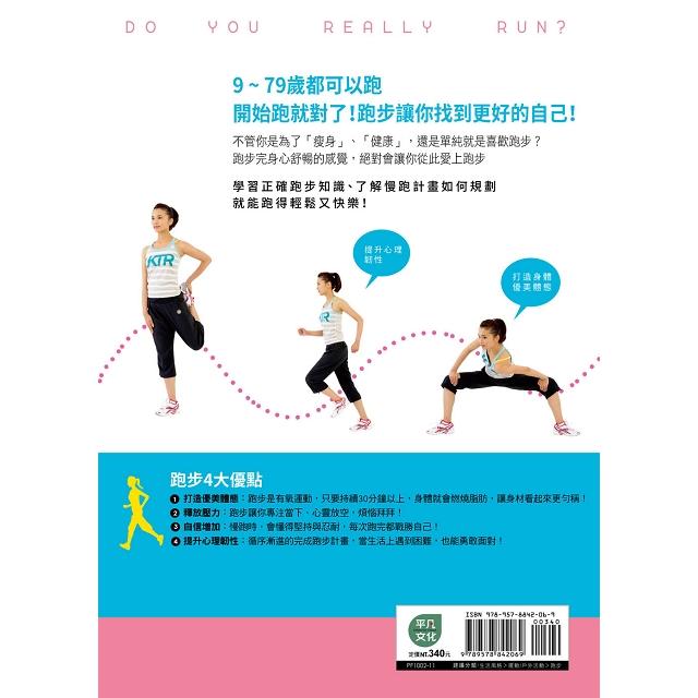 你真的會跑步嗎?讓日本教練教你跑出健康及好體態