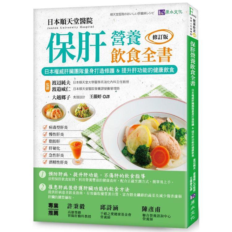 保肝營養飲食全書〔修訂版〕:日本權威肝臟團隊量身打造修護&提升肝功能的健康飲食!
