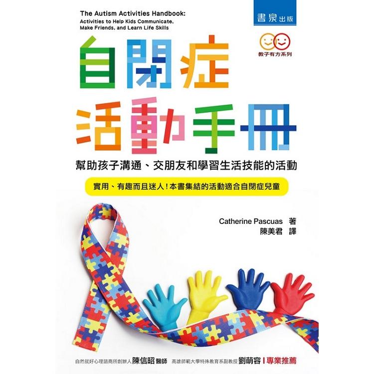 自閉症活動手冊