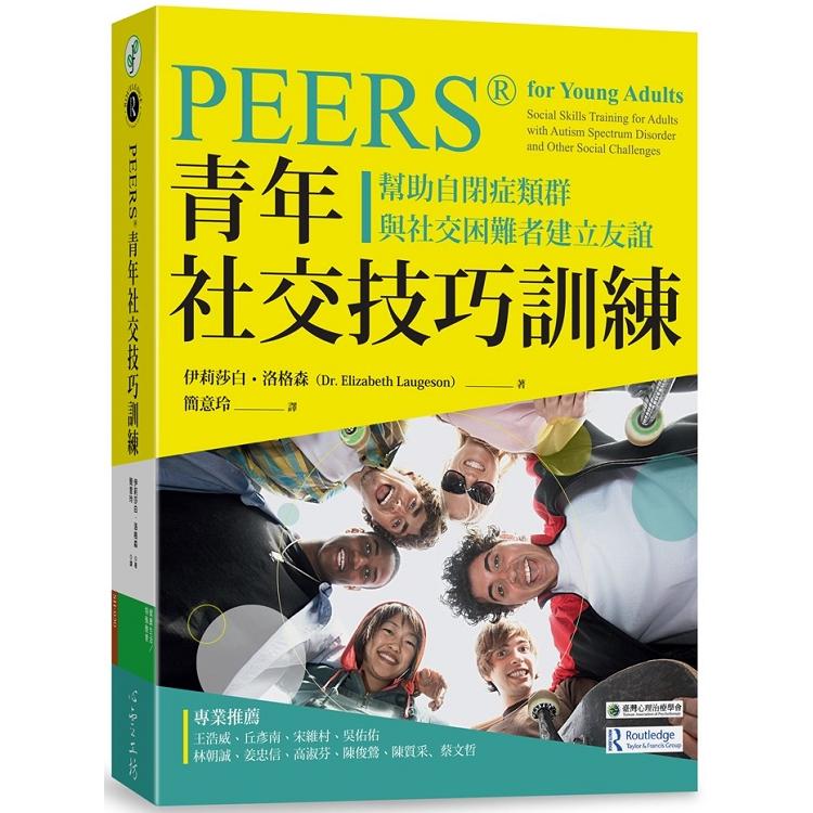 PEERSR青年社交技巧訓練:幫助自閉症類群與社交困難者建立友誼
