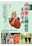 高血壓心臟血管養護寶典(彩圖版)