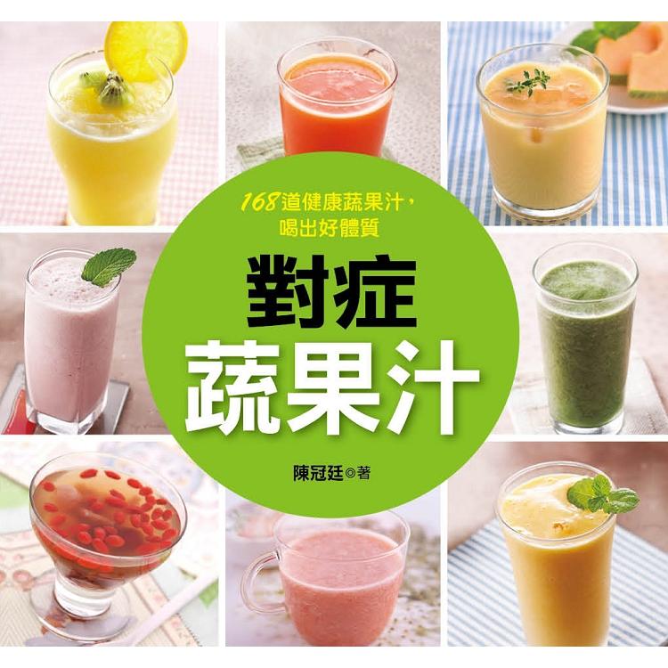 對症蔬果汁