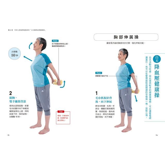 免吃藥!5分鐘降血壓健康操:患者實證!鍛鍊深層肌,強化心肺,有效降血壓、重返年輕