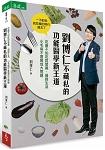 劉博仁不藏私的功能醫學新王道:吃藥不如吃對營養、過對生活小毛病不會變成大問題