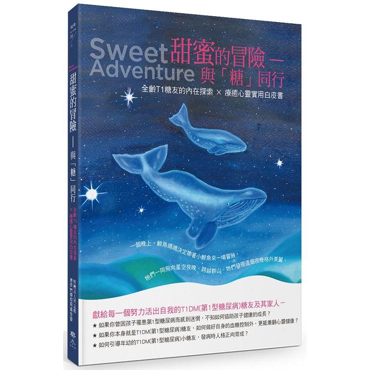 甜蜜的冒險:與「糖」同行,全齡T1糖友的內在探索 × 療癒心靈實用白皮書