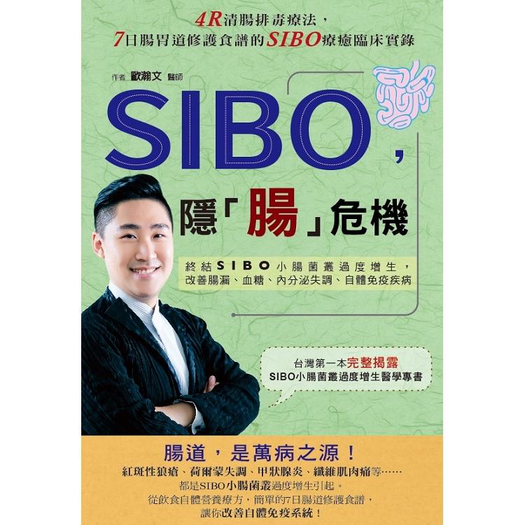 SIBO,隱「腸」危機:終結SIBO小腸菌叢過度增生,改善腸漏、血糖、內分泌失調、自體免疫疾病