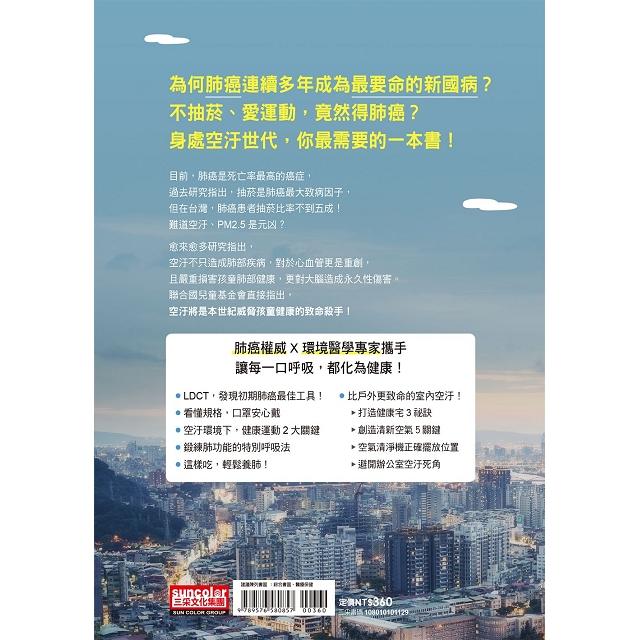 空汙世代的肺部養護全書:PM2.5、霧霾威脅下,口罩族的求生指南