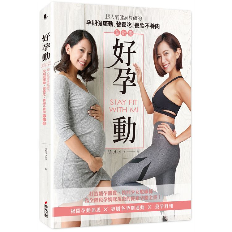 好孕動STAY FIT WITH MI:超人氣健身教練的孕期健康動.營養吃.養胎不養肉全計畫