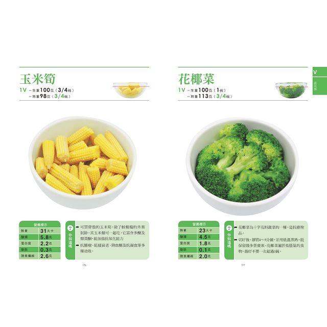 做自己的營養師 最新版食物代換圖鑑