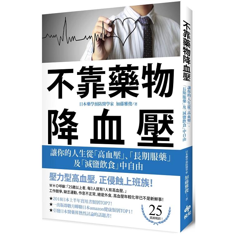 不靠藥物降血壓:讓你的人生從「高血壓」、「長期服藥」及「減鹽飲食」中自由