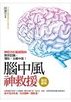 強效圖解!腦中風神救援:神經外科權威醫師教你認識、預防、治療中風!