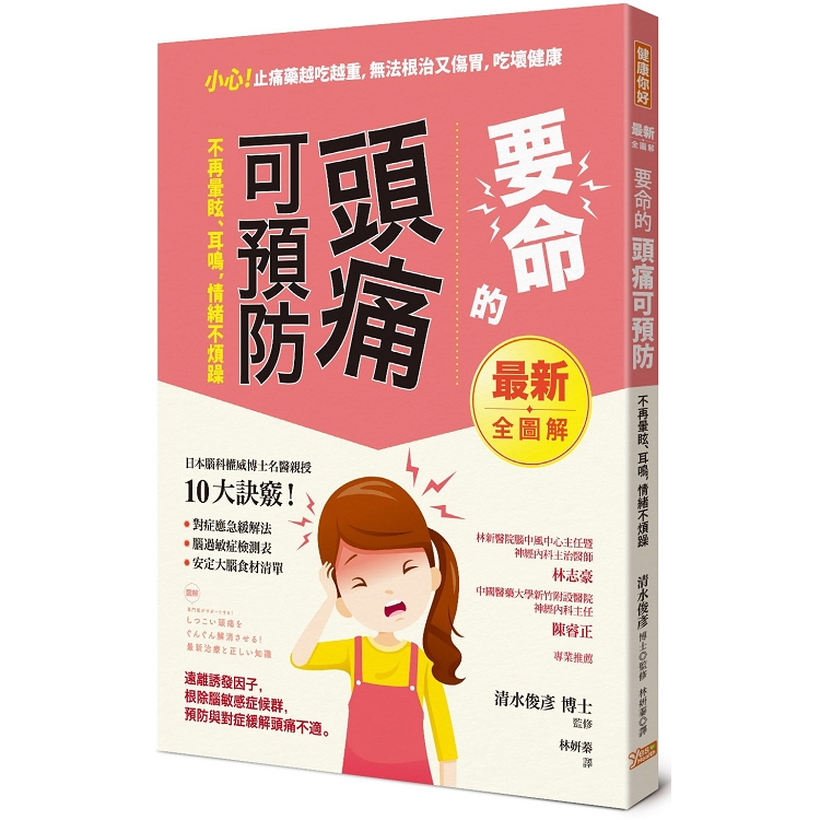 要命頭痛可預防不再暈眩、耳鳴,情緒不煩躁