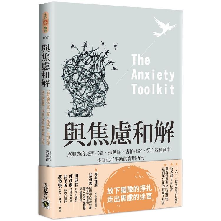 與焦慮和解:克服過度完美主義、拖延症、害怕批評,從自我檢測中找回生活平衡的實用指南