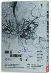 腦血管微創醫師的告白:撐開血栓,探見手術間錯綜複雜的人生