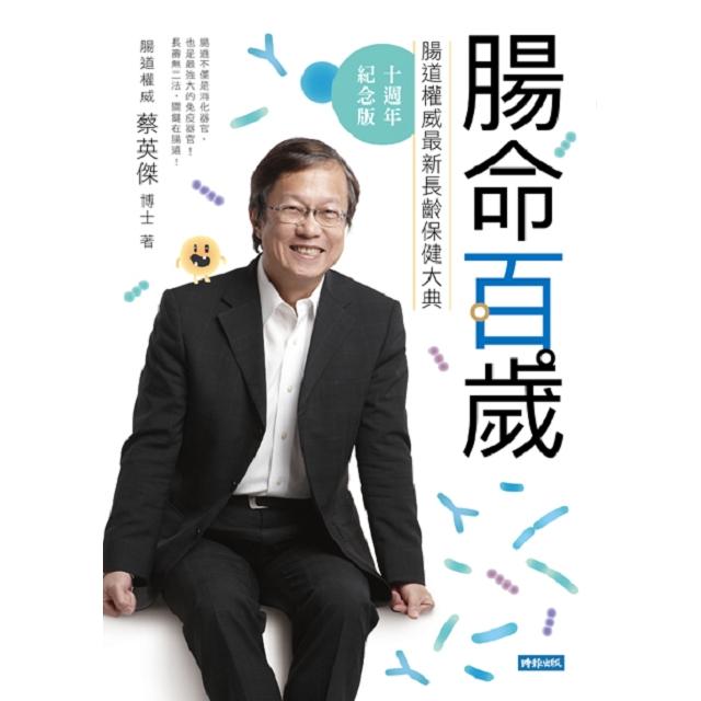 腸命百歲:腸道權威最新長齡保健大典【十週年紀念版】
