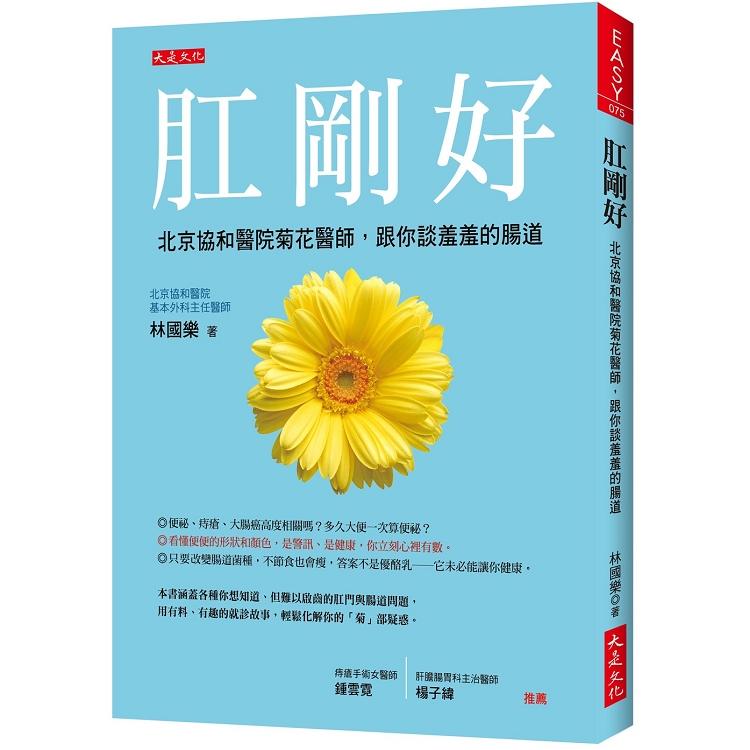 肛剛好:北京協和醫院菊花醫師,跟你談羞羞的腸道