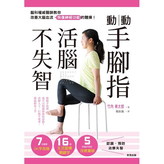 動動手腳指,活腦不失智:腦科權威醫師教你改善大腦血流、恢復神經功能的體操!