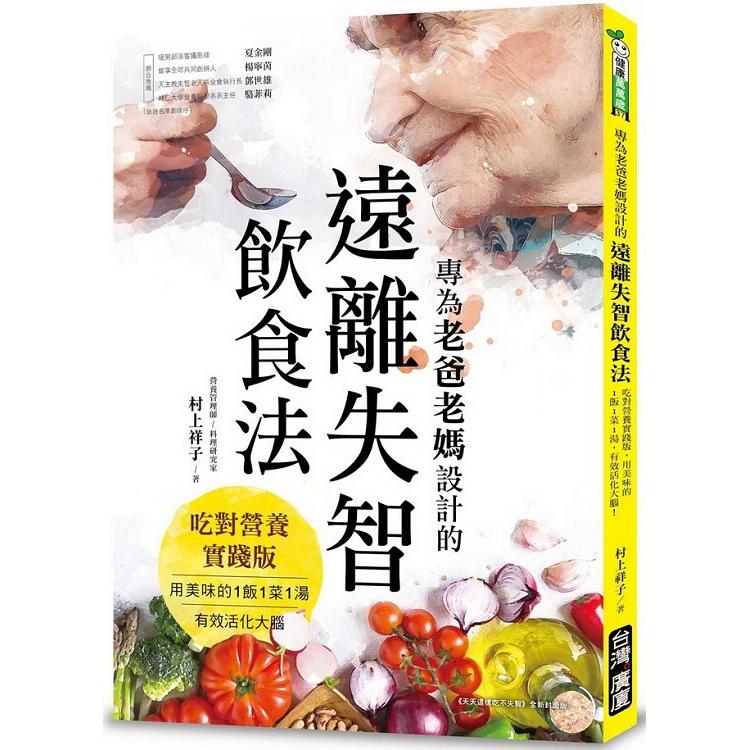 專為老爸老媽設計的遠離失智飲食法:吃對營養實踐版,用美味的1飯1菜1湯,有效活化大腦!