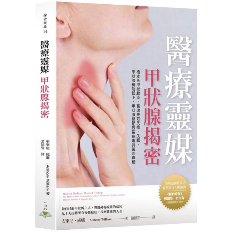 醫療靈媒—甲狀腺揭密:橋本氏甲狀腺炎、葛瑞夫茲氏症、失眠、甲狀腺機能低下、甲狀腺結節與EB病毒背