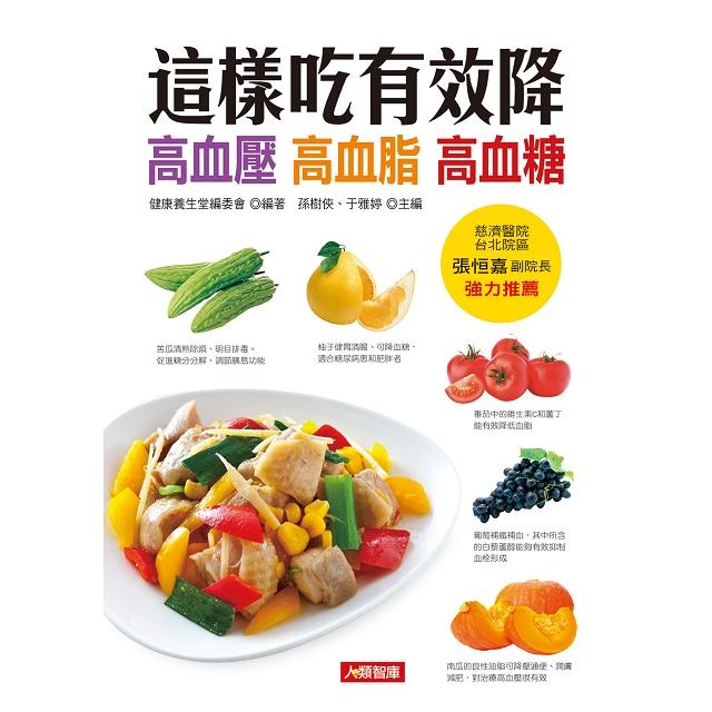 這樣吃有效降高血壓、高血脂、高血糖