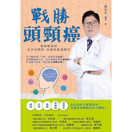 戰勝頭頸癌:專業醫師的全方位預防、治療與養護解方