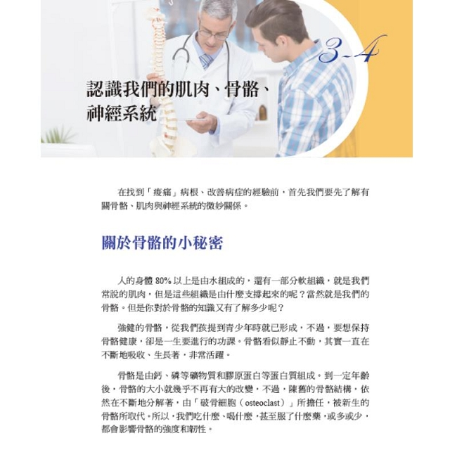 現代精油與酸痛的秘密:開啟復健新視野的健康醫學