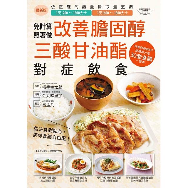 改善膽固醇.三酸甘油酯對症飲食:從主食到點心,美味食譜自由配!