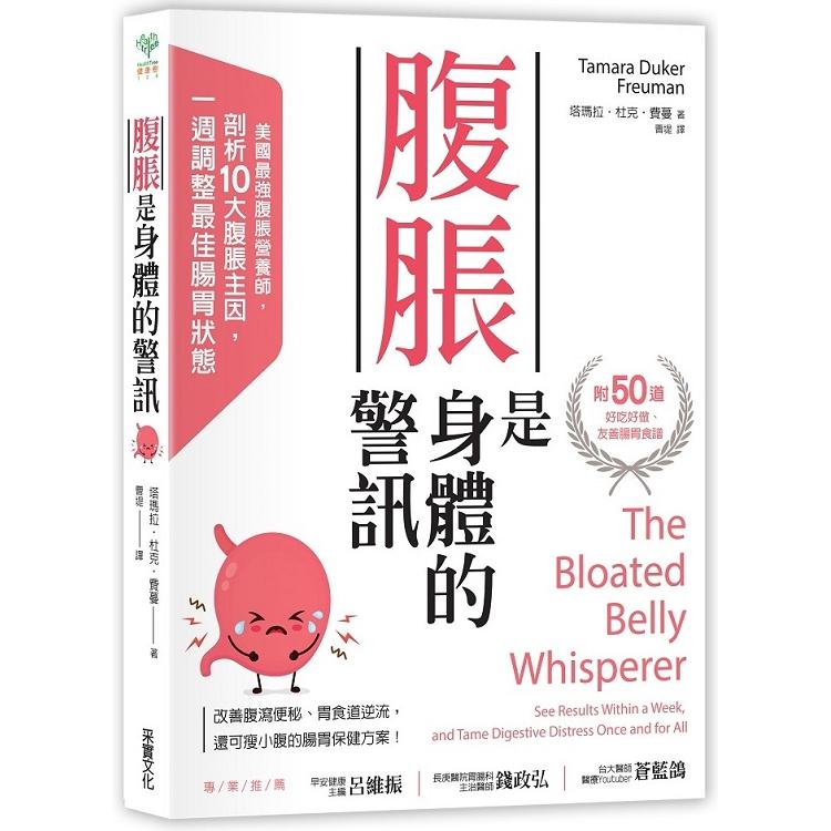 腹脹是身體的警訊:美國最強腹脹營養師,剖析10大腹脹主因,一週調整腸胃最佳狀態