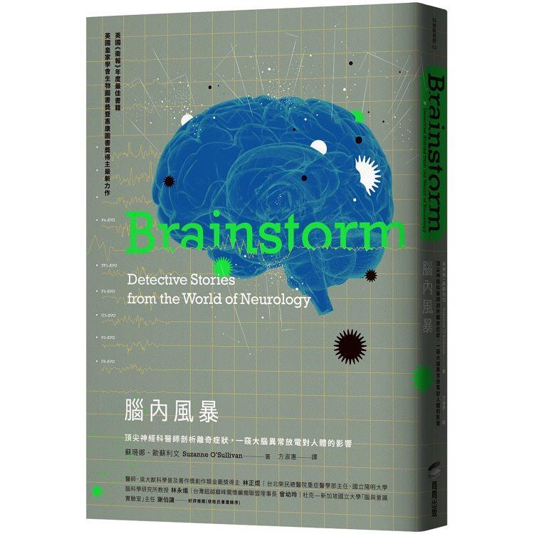 腦內風暴:頂尖神經科醫師剖析離奇症狀,一窺大腦異常放電對人體的影響
