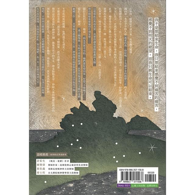 暗夜星光:告別躁鬱的十年