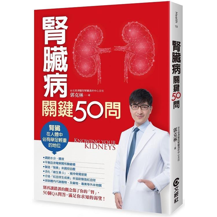 腎臟病關鍵50問(改版)