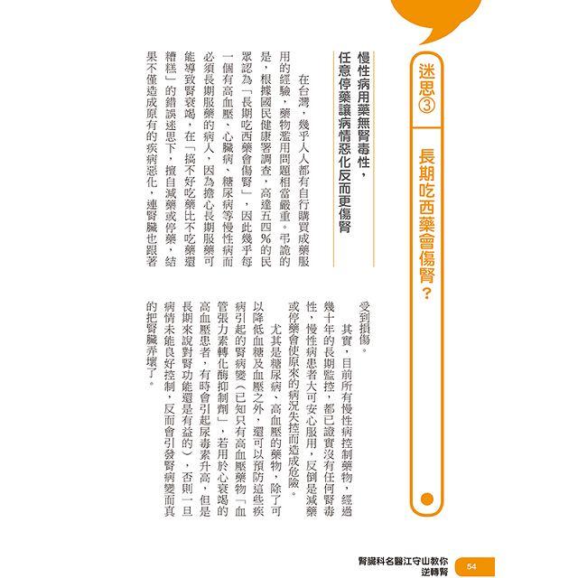 腎臟科名醫江守山教你逆轉腎【增訂版】:喝對水、慎防毒、控三高